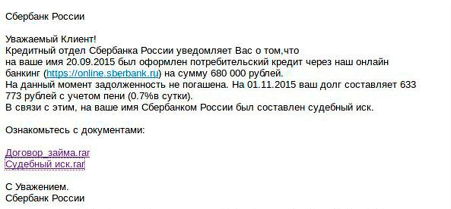 вирус электронной почты