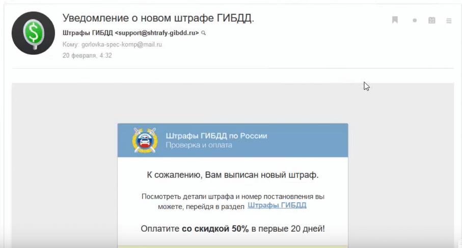 вирусы по электронной почте